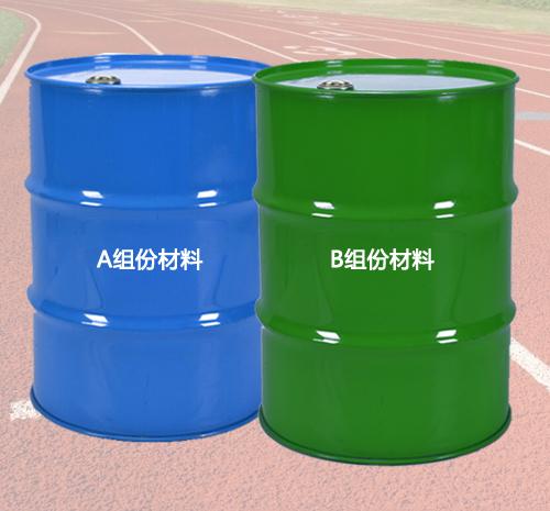 底料-—塑胶跑道材料