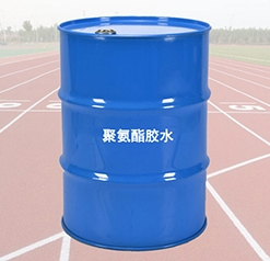 聚氨酯塑胶跑道材料