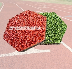 环保透气型塑胶跑道