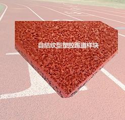 环保塑胶跑道厂家