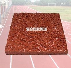 复合塑胶跑道施工
