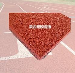 复合塑胶跑道材料