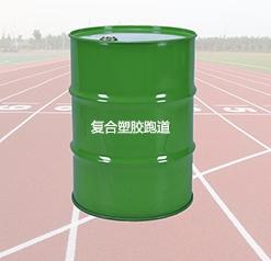 复合塑胶跑道