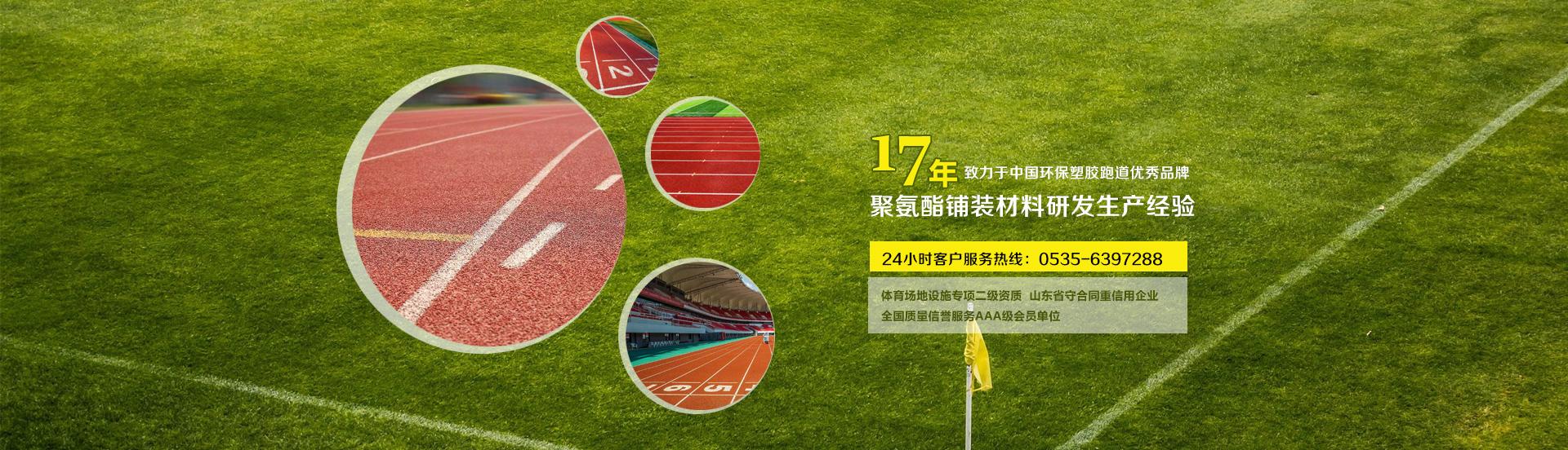 环保塑胶跑道